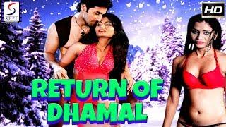Download Return Of Dhamal - Bollywood Latest Full Movie | Hindi Movies 2017 Full Movie HD 3Gp Mp4