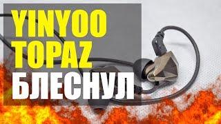 СЛЕПЯЩИЙ БЛЕСК YINYOO TOPAZ