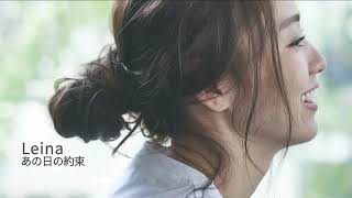 ?=LEINA ? ?????? ? ??? ??cover YouTube 360p