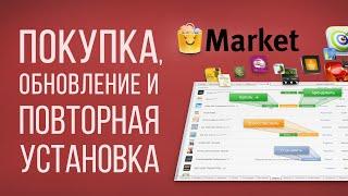 Обновление, продление аренды и установка продуктов из Маркета платформы MetaTrader 4/5