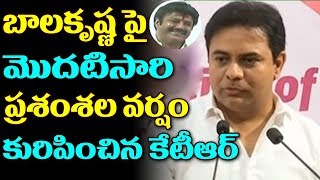 KTR Super Speech About Balakrishna and NTR At Inauguration Of BMT Unit | Balakrishna | TTM