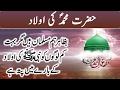 Hazrat Mohammad SAW Ki Aulad | The Children Of Prophet Muhammad (PBUH) | Urdu