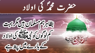 Hazrat Mohammad SAW Ki Aulad | The Children of Prophet Muhammad (PBUH) | Urdu