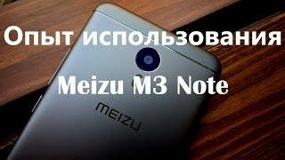 Meizu M3 Note - спустя месяц