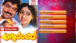Kannada Old Songs | Agni Panjara Full Movie Songs | Devarj,Vinaya prasad,Keerthiraj Sudheer