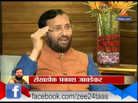 Rokhthok : Prakash Javadekar 25th May 2015
