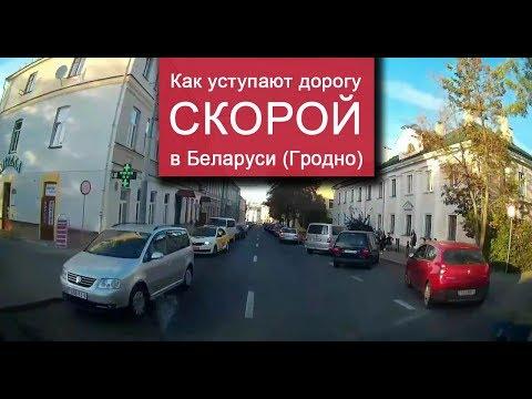 Как уступают скорой в Беларуси (Гродно)