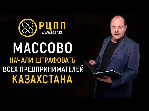 Массово начали штрафовать всех предпринимателей Казахстана