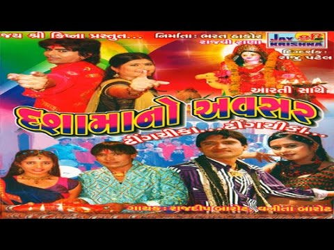 Gujarati Song - Bhai Bhai Joya Dashamana Dham Jo - Dashamaano Avsar (4) video