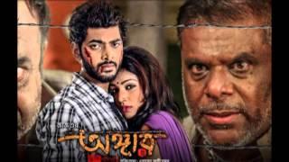 Angaar Movie 2016 Song Kotobaar Bojhabo Bol Song