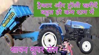 बिहार में ट्रैक्टर और ट्रॉली खरीदें बहुत ही कम दाम में।//Khushi dushi//