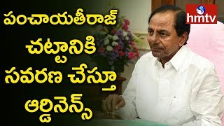 TRS Govt Gives Ordinance for Amendments to Panchayati Raj Act | hmtv