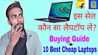 12 Best Cheap Laptops & Buying Guide In Flipkart Big Shopping Days Sale l Cheap Laptop Deals l
