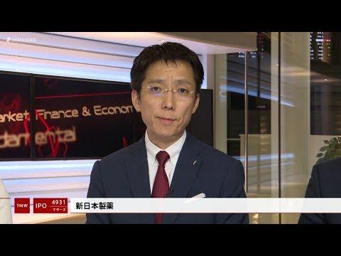 新日本製薬[4931]東証マザーズ IPO