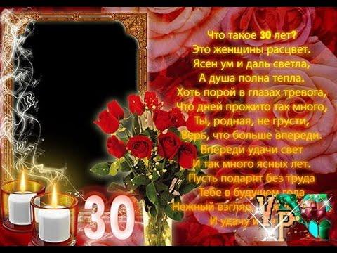Красивые поздравления с днем рождения девушке 30 лет