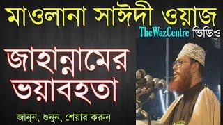 জাহান্নামের ভয়াবহতা। Bangla Waz। Allama Delwar Hossain Saidi।