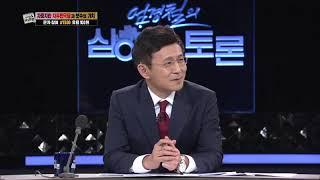 풀영상] 엄경철의 심야토론(11/17) - 자중지란, 자유한국당과 보수의 가치