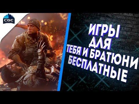 Самый большой топ бесплатных онлайн игр 2019