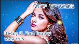 Download Lagu Becky G, Bad Bunny - Mayores - מתורגם לעברית Gratis STAFABAND