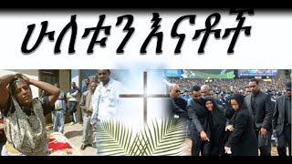 "Ethiopia: ""Huletun Enatoch"" Amharic Poem"