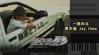 一路向北, 周杰倫 Jay Chou (鋼琴教學) Synthesia 琴譜 Sheet Music