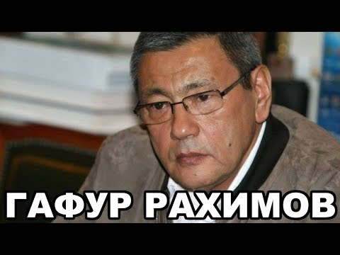Гафур Рахимов (Гафур-ока, Гафур Черный). Узбекский криминальный авторитет