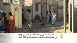 وفاة 540 طفلا بسبب الجفاف في إقليم السند