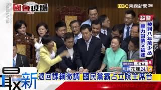 占主席台!指林志嘉罵 黃國昌:誰決定不開會?