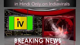 Todays Latest Breakings News in Hindi Only on Indiavirals