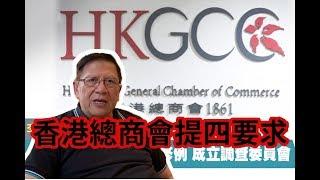 (中文字幕)香港總商會與市民一陣線 關於警黑勾結的假說推敲〈蕭若元:理論蕭析〉2019-07-23