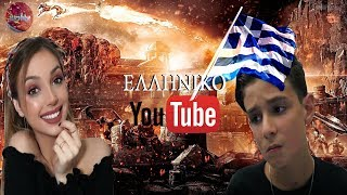ΕΛΛΗΝΙΚΟ YOUTUBE - [Manuella, GGM56, Internet4u]