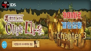 Professor layton and the curious village - Chapter 3