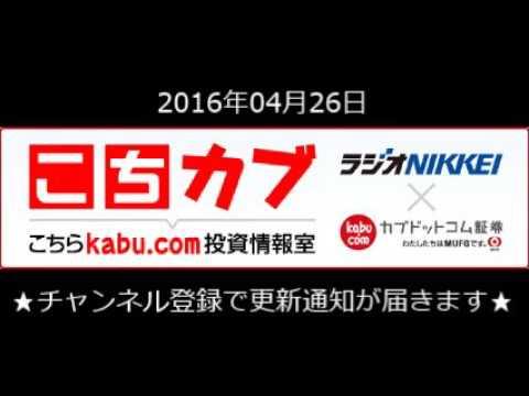 こちカブ2016.4.26河合~目先の天井は?~ラジオNIKKEI