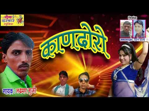 Rajasthani Dj Song 2018 - Kandoro - काणदोरो - Laxman Gurjar - Latest Marwadi Song - Audio Juke Box