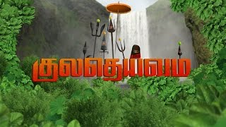 Kuladheivam SUN TV Episode 617150517