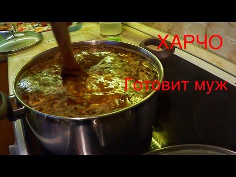 ВЛОГ Харчо от Бориса / Муж готовит харчо :)) 20.01.2018