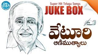 Veturi Sundararama Murthy Super Hit Telugu Songs Jukebox || Telugu Video Songs Jukebox