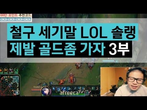 철구 세기말 LOL 솔랭 제발 골드좀 가자 3부 (15.11.07방송) :: League of Legends