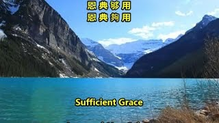 Sufficient Grace  – 恩典够用  – En Dian Gou Yong – Amy Sand  – Chi  Eng Indo subs