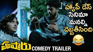 Hushaaru LATEST COMEDY Trailer | Rahul Ramakrishna | 2018 Latest Telugu Movies | Telugu FilmNagar