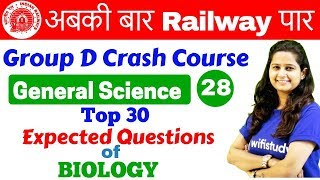 12:00 PM - Group D Crash Course | GS by Shipra Ma'am | Day#28 | Top 30 Expected Questions of  Bio.