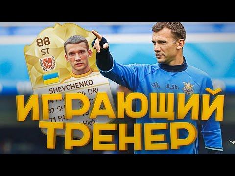 FIFA 16 / ИГРАЮЩИЙ ТРЕНЕР - АНДРЕЙ ШЕВЧЕНКО