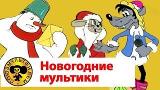 Ну, погоди!, Снеговик-почтовик, Новогодняя сказка, Мороз Иванович