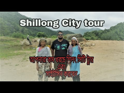Cheapest way to visit Shillong city and sightseeing ,Meghalaya tourism bus