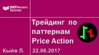 Интернет трейдинг по стратегии Price Action