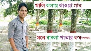 E Mone Babla Patar Kosh I গুরু আমার মনের ময়লা । গান পাগল রতন