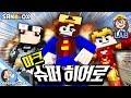 마크에서 가장 강력한 슈퍼히어로는?! (feat. 공룡괴수) - 마인크래프트 - [잠뜰]