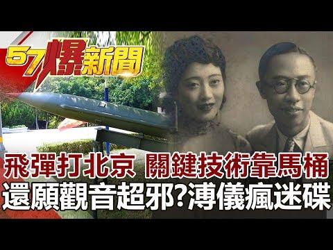 台灣-57爆新聞-20190227-飛彈打北京 關鍵技術靠馬桶 還願觀音超邪?溥儀瘋迷碟仙