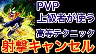 【ドラゴンボールレジェンズ#122】PVPの上級者が使う高等テクニック!射撃キャンセルを紹介!!!【Dragon Ball Legends】