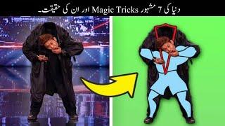 7 Famous Magic Tricks And Their Secrets Urdu | دنیا کے مشہور جادو اور ان کی حقیقت | Haider Tv